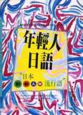 年輕人日語