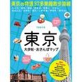 東京大步帖