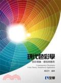 現代色彩學:色彩理論.感知與應用