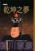 乾坤之夢:德川家康征戰史集