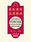 最新簡明英漢辭典