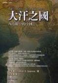 大汗之國:西方眼中的中國