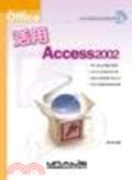 活用Access 2002