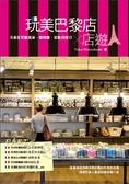 玩美巴黎店店遊:流連在可愛雜貨、咖啡館、甜點的旅行