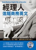 經理人進階商務英文
