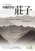 學校沒教過的中國哲學家:莊子