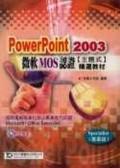 PowerPoint 2003微軟MOS認證[主題式]精選教材:Specialist[專業級]