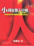 小錢征服大中國:50萬到5000萬的台商創業傳奇