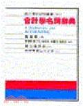 會計學名詞辭典
