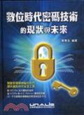 數位時代密碼技術的現狀與未來