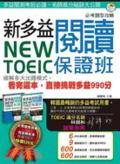 New TOEIC新多益閱讀保證班:破解各大出題模式-看完這本-直接挑戰多益990分