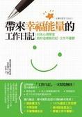 帶來幸福能量的工作日記:日本心理學家教你這樣寫日記- 工作不憂鬱