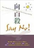 向自殺SAY NO!