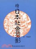續.日本社會剪影