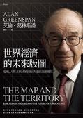 世界經濟的未來版圖:危機、人性-以及如何修正失靈的預測機制