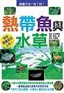 熱帶魚與水草:飼養方法一目了然!