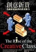 創意新貴:啟動新新經濟的菁英勢力