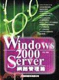 Windows 2000 Server:網路管理篇