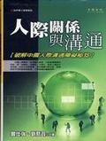 人際關係與溝通:破解中國人際溝通障礙秘笈
