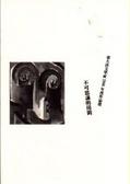 不可思議的房間:台大詩文學社2000年度作品選