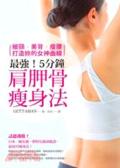 最強!5分鐘肩胛骨瘦身法:細頸.美背.瘦腰 打造你的女神曲線