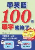 學英語100個單字就夠了