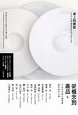 桌上的建築:12位日本當代建築師設計的12款杯&碟 jpn:12 contemporary architects designed 12 cups & saucers:12人の現代建築家がデザインした12のカツプ&ソ一サ一