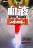 血液:血液的魔力、戰爭與金錢