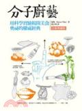 分子廚藝:用科學實驗揭開美食奧祕的權威經典