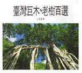 臺灣巨木丶老樹百選