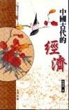 中國古代的經濟