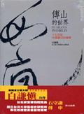 傅山的世界:十七世紀中國書法的嬗變