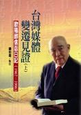 台灣媒體變遷見證:歐陽醇信函日記(一九六七-一九九六)