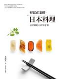 輕鬆在家做日本料理:永老師的80道拿手菜