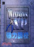Windows XP強力調校