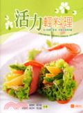 活力輕料理:低卡開胃又享瘦-飲食排毒零負擔