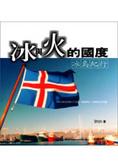 冰與火的國度:冰島紀行