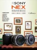 用Sony NEX寫我的影像日記:相機設定x攝影概念x主題實戰