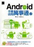 Android手機活用萬事通!:完全搞懂怎麼使用Android手機+完全免費的嚴選APP內容!