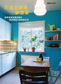 打造北歐風夢想家:運用簡潔溫暖的設計 輕鬆創造北歐居家生活