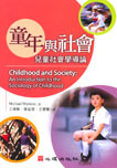 童年與社會:兒童社會學導論
