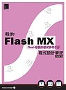 我的Flash MX程式設計筆記
