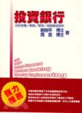 投資銀行:分析架構/業務/案例/金融產品設計