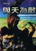 與天為敵:人類戰勝風險的傳奇故事