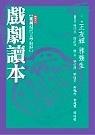 戲劇讀本:臺灣現代文學教程