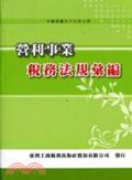 營利事業稅務法規彙編