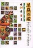 昆蟲圖鑑:臺灣七百多種常見昆蟲生態圖鑑