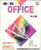 活用Office 2000中文版