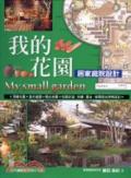 我的花園:居家庭院設計