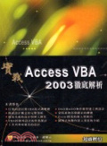 實戰Access VBA 2003徹底解析